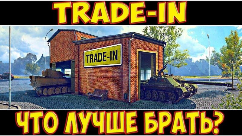 Trade-in - ЧТО ЛУЧШЕ БРАТЬ