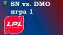 SN vs DMO игра 1 Week 3 LPL Summer 2019 Чемпионат Китая Dominus Suning Gaming