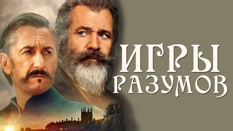 ФИЛЬМ ТРИЛЛЕР с Мел Гибсон **ИГРЫ РАЗУМОВ**