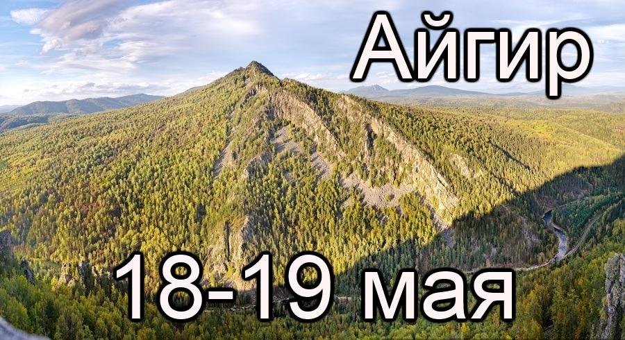 Афиша Челябинск Экспедиция на Айгир 18-19 мая
