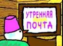 Заставка программы Утренняя почта (1-й канал Останкино, 1994-1995)
