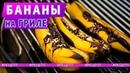 Как Приготовить Жареные Бананы Рецепт на Гриле Десерт Бананы на Гриле