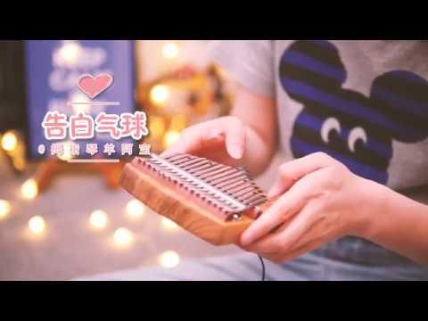Love Confession 告白氣球 周杰倫 Jay Chou kalimba cover