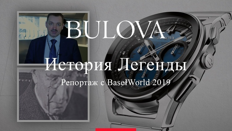Bulova история легенды Репортаж с BaselWorld 2019
