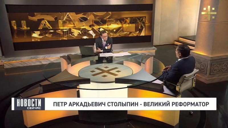 Павел Пожигайло о Петре Аркадьевиче Столыпине и его политике