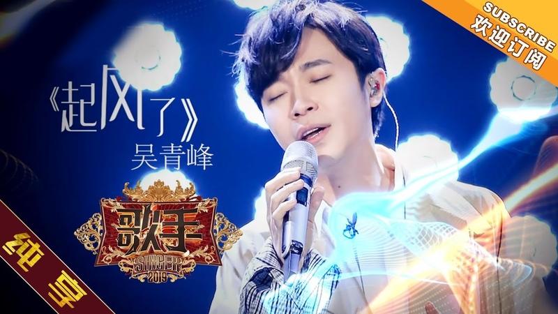 【纯享版】吴青峰 《起风了》《歌手2019》第3期 Singer 2019 EP3【湖南卫视官方HD】
