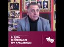 В. Дель о спектакле театра Местные жители