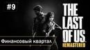 Прохождение The Last of Us Remastered (2014) /PS4/ ➤ Финансовый квартал [9] 4K