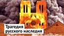 Русское наследие не Париж, не жалко!