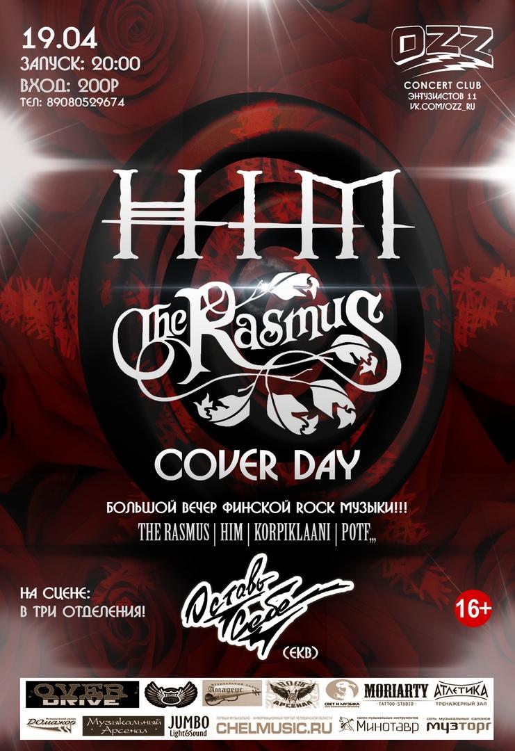 Афиша Челябинск 19.04 HIM & THE RASMUS Cover day + bonus