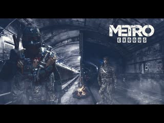Metro Exodus (Super hard )- Молю, живи! Часть 8 Final