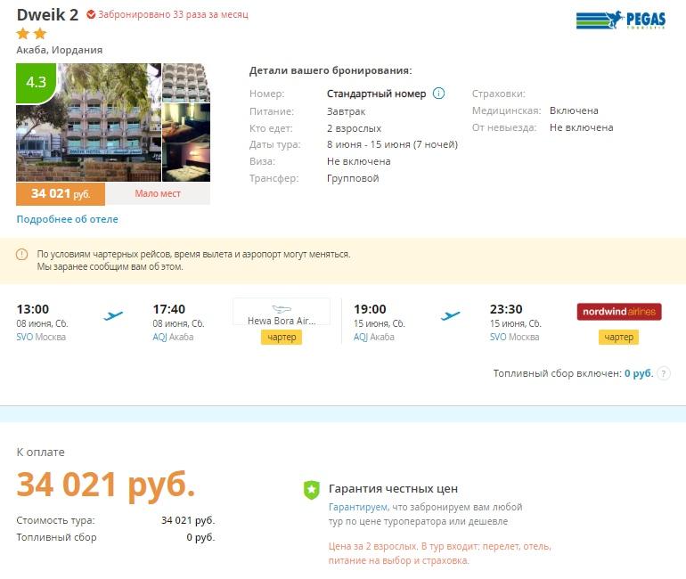 Горящие туры в Иорданию из Москвы на 7 ночей от 17000₽/чел, вылет 8 июня