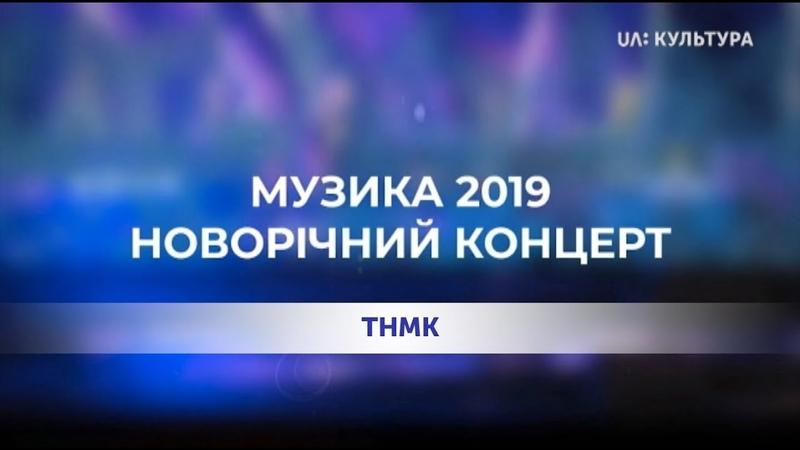 Новорічний концерт на UA Культура. ТНМК