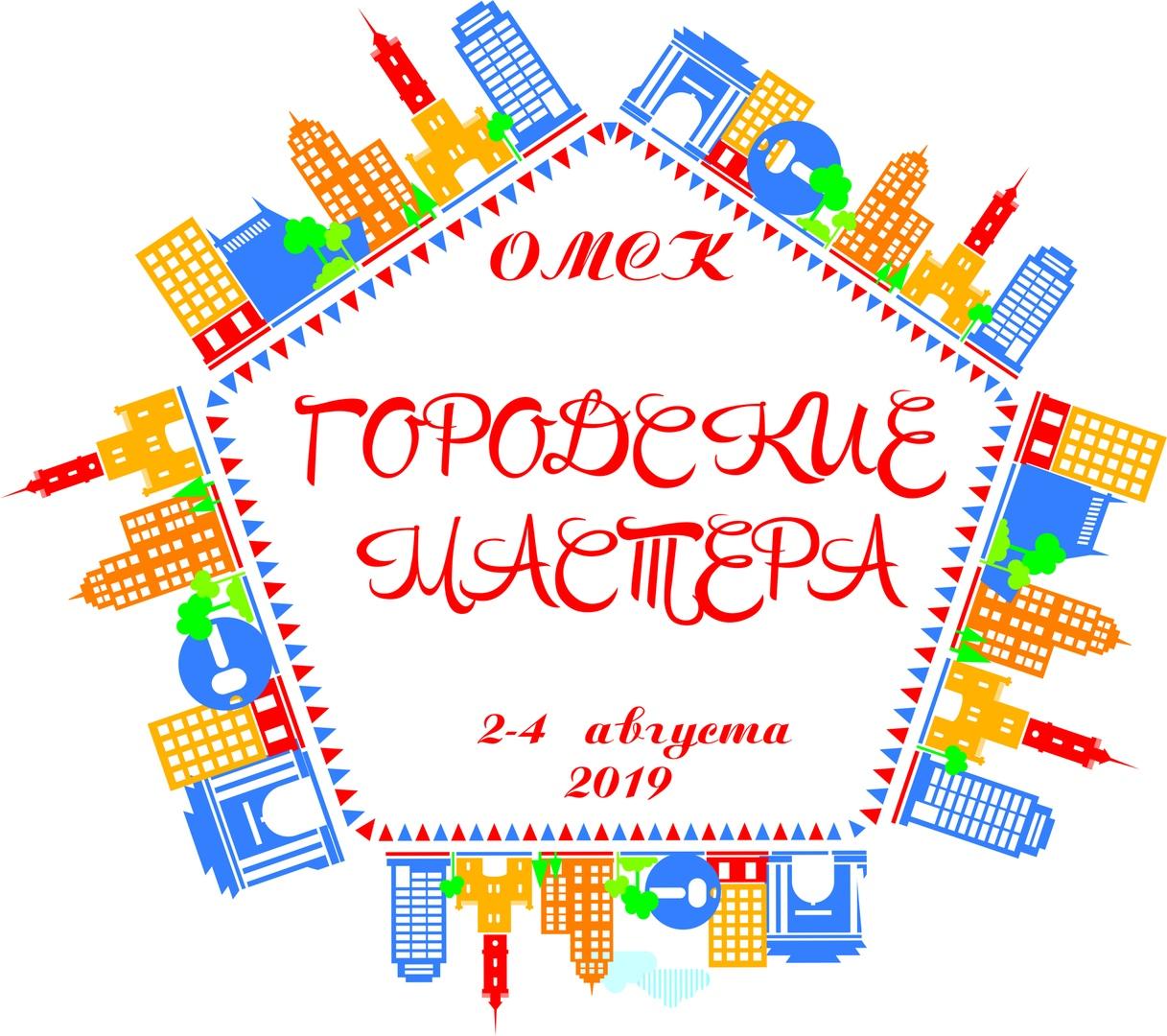 Афиша Омск Выставки - ярмарки Омск