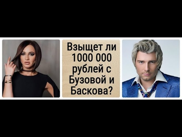 Взыщет ли вкладчик КЭШБЕРИ с Бузовой и Баскова 1 000 000 рублей