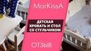 Отзыв о детской кровати Бунгало производства MarKissA