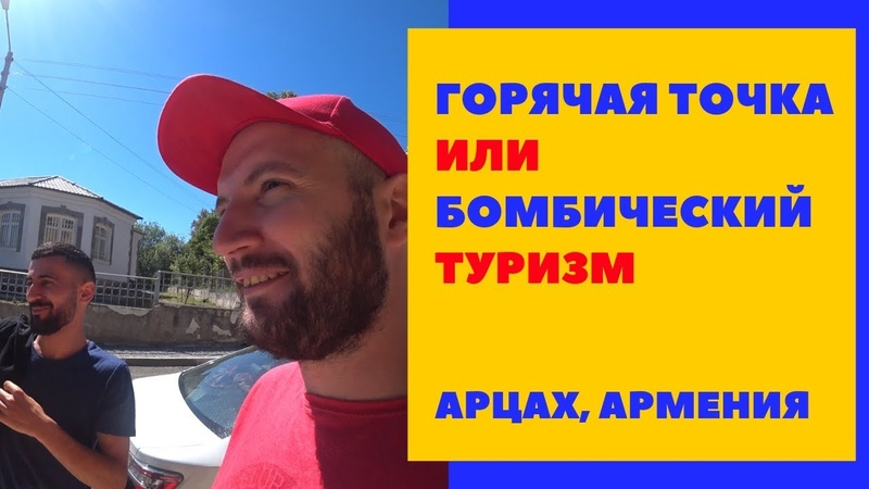 Горячая точка или бомбический туризм Арцах, Армения