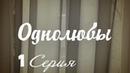 Однолюбы сериал - Однолюбы 1 серия HD - Русская мелодрама 2016