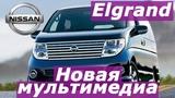 Nissan Elgrand (2002-2006) - установка мультимедиа от Elgrand 52, работает ВСЕ!