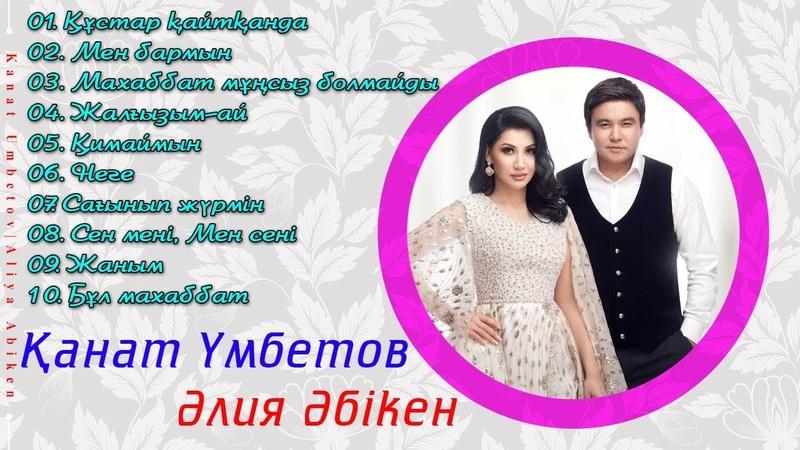 Қанат Үмбетов Әлия Әбікен - Жаңа Ән Жинақ