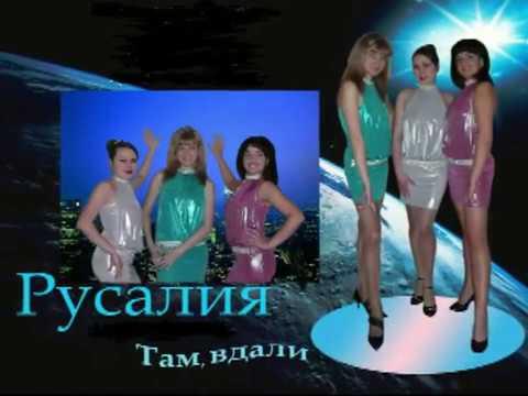Там вдали Группа РУСАЛИЯ Рук А Наумов