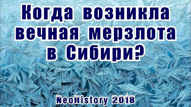 Когда возникла вечная мерзлота в восточной Сибири?