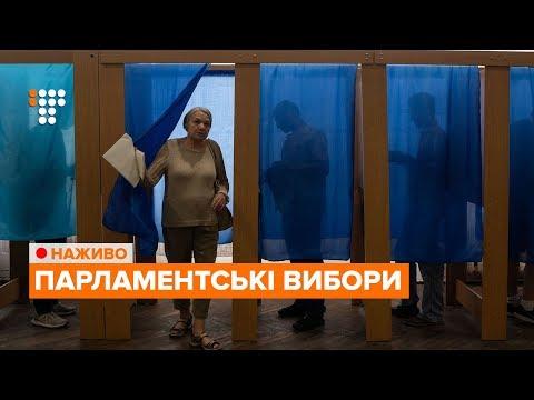 Парламентські вибори 2019 Кого обрала Україна. СПЕЦЕФІР