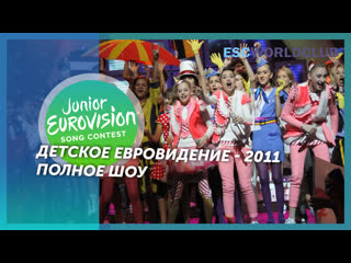 HD Junior Eurovision Song Contest Yerevan - Armenia 2011