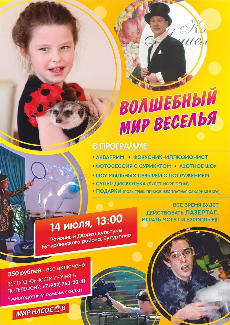 Афиша Нижний Новгород Волшебный мир веселья