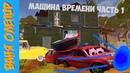 Свинка Пеппа Игрушки Новые Серии Машина Времени Часть 1
