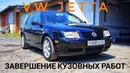 VW Jetta завершение кузовных работ.Финал👌