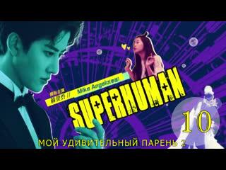 My Amazing Boyfriend 2 | Мой удивительный парень 2 [10/38] (рус.саб)