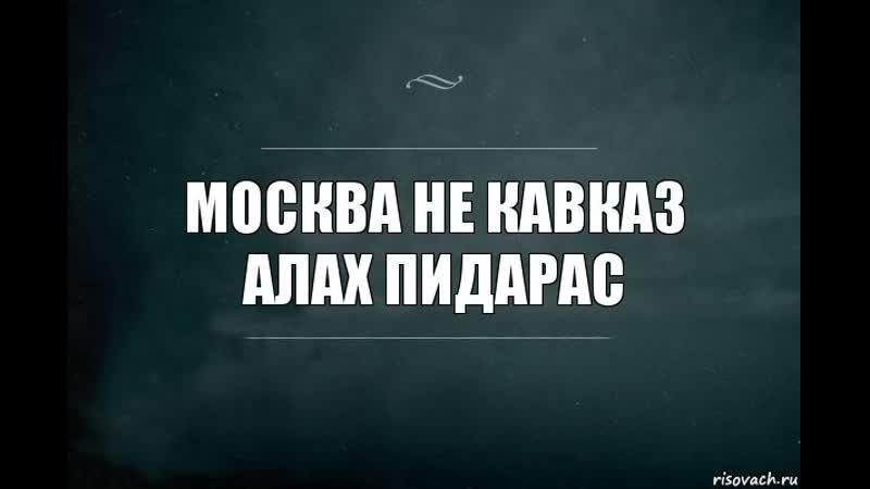 Нервная хачатинка кинула в чс. Пранк by Originall Kanabizz