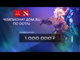 Чемпионат Дом.ru по Dota 2 | Онлайн-отборочные #7
