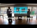 Духовный маркетинг, часть 2, /Алексей Памшев и Марина Усова/