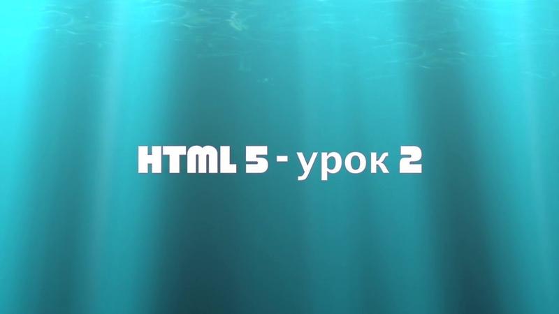HTML5 для чайников | Урок 2 - элементы форматирования