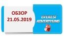 21 05 2019 ОБЗОР ЭВЕРЕСТ РЕКЛАМА ВАШЕГО БИЗНЕСА РЕКЛАМА EVEREST ADVERTISING РЕКЛАМА СУПЕР