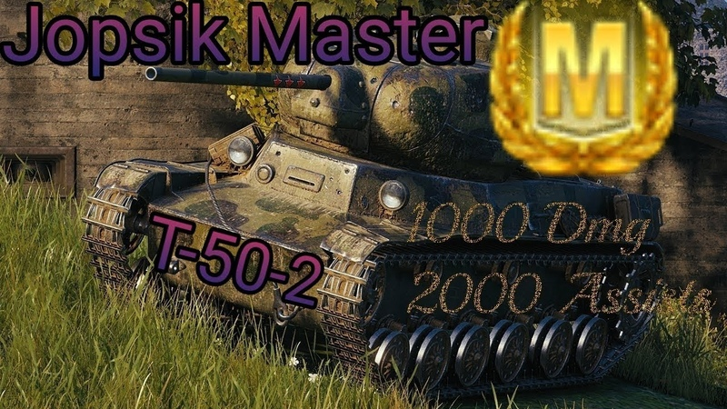 World of Tanks T-50-2 Редшир. Бой на Мастера!