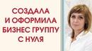 Отзыв о курсе Елены Жигаловой Женский бизнес, Создание и реклама группы ВК