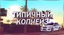 ЧУДЕСА НА ВИРАЖАХ (ТИПИЧНЫЙ КОПЧЕЙЗ GTA SAMP) 3