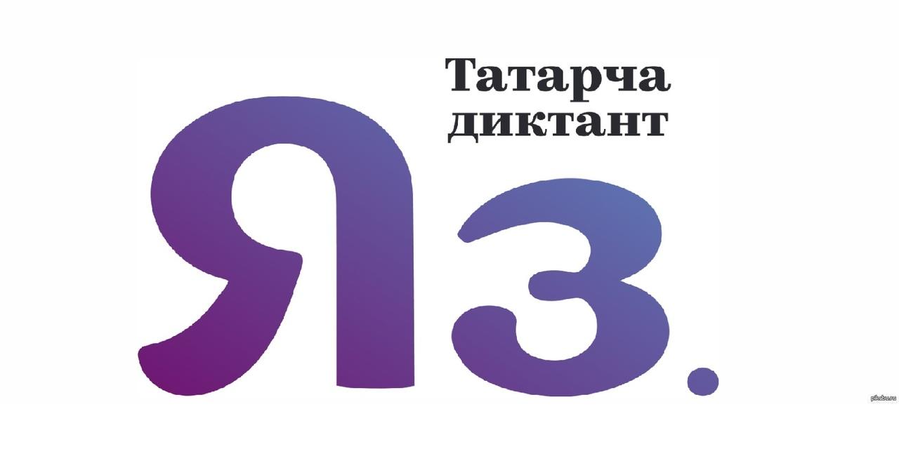 Афиша Казань ТАТАРЧА ДИКТАНТ