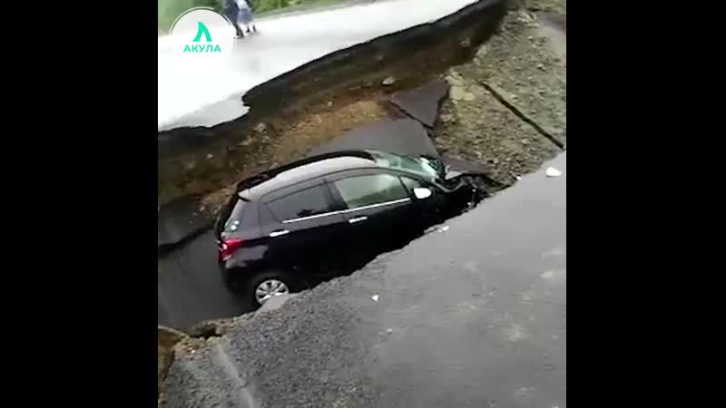 Автомобильный провал I АКУЛА