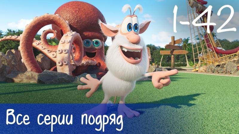 Буба - Все серии подряд (42 серии бонус) - Мультфильм для детей
