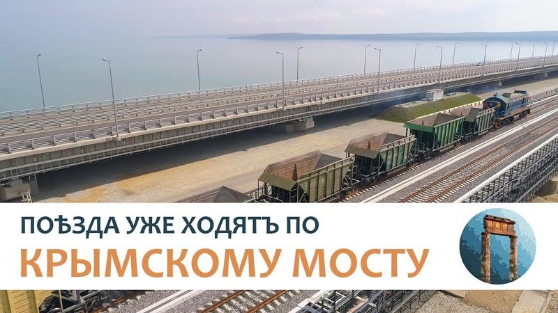Крымскій мостъ 4K Поѣзда уже ходятъ