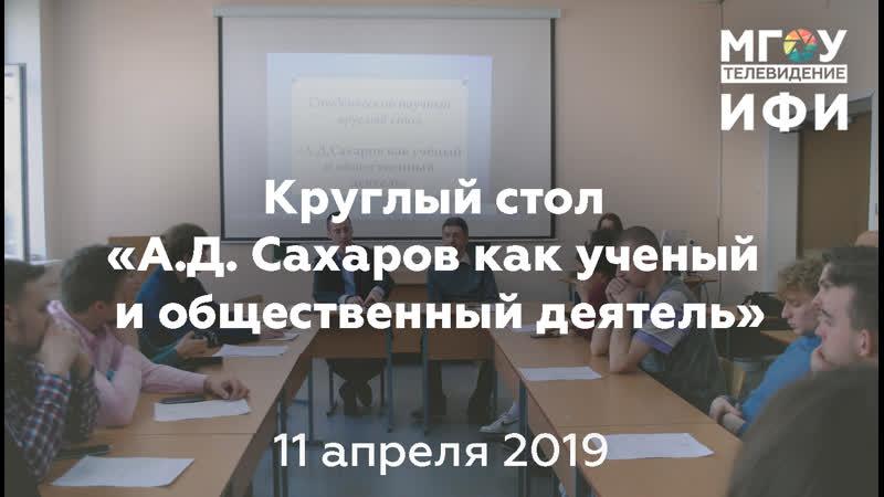 Студенческий научный круглый стол А Д Сахаров как ученый и общественный деятель