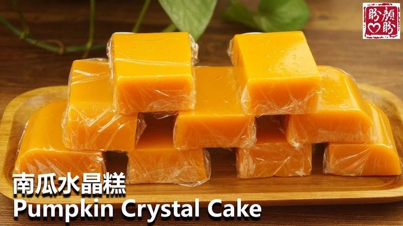 Pumpkin Crystal Cake。南瓜超好吃的做法,南瓜水晶糕!美味香甜,软糯Q弹!