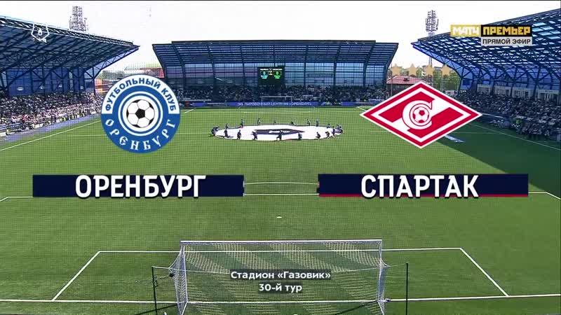 Оренбург Спартак 2 0 Обзор матча Российская Премьер Лига 30 тур 26 05 2019
