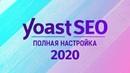Плагин Yoast SEO 2020. Полная, правильная и подробная настройка