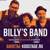 Billy's Band | 09.05 СПб | KOD