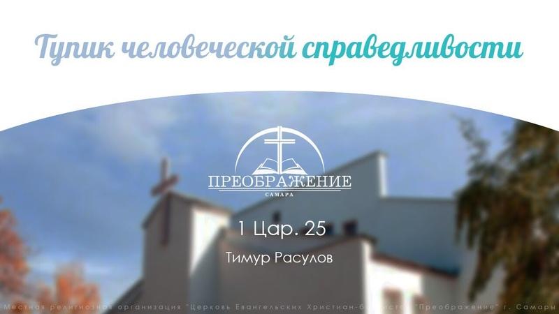 Тупик человеческой справедливости 1 Цар.25 Тимур Расулов 24.02.19